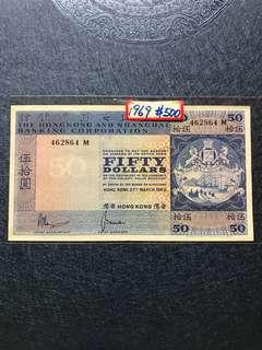 1969年匯豐藍精靈伍拾