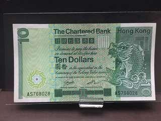 1981年渣打銀行$10~AS768028