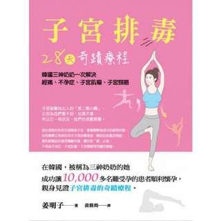 (省$23) <20170320 出版 8折訂購台版新書> 子宮排毒28天奇蹟療程:韓國三神奶奶一次解決經痛、不孕症、子宮肌瘤、子宮頸癌, 原價 $117, 特價 $94