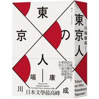 (省$54)<20180405 出版 8折訂購台版新書> 東京人(台灣首次出版,諾貝爾文學獎得主‧川端康成畢生最長篇巨作), 原價 $267, 特價 $213