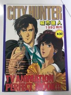 City hunter 城市猎人1992特刊-TV animation perfect mook