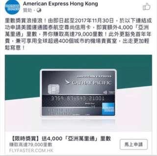 國泰航空美國銀行信用卡免入息審查周杰倫大阪東京倫敦澳門酒店機票