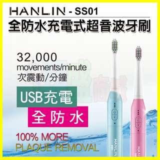 【免運】 電動牙刷 充電式 音波 震動 HANLIN SS01 聲波 按摩牙齦 美白 祛牙漬 牙垢 潔牙機 刷牙機