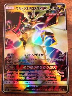 Pokemon ultra necrozma ex gx card