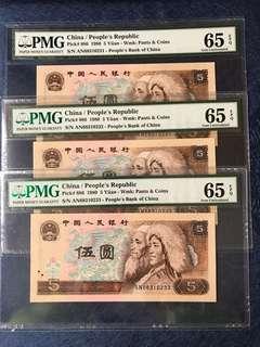 3連號80年PMG65EPQ人民幣伍圓