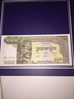Cambodia 100 Riels Year 1975, UNC