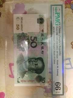 9950人民幣PMG66分