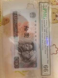 第四版人民幣10元(補版)