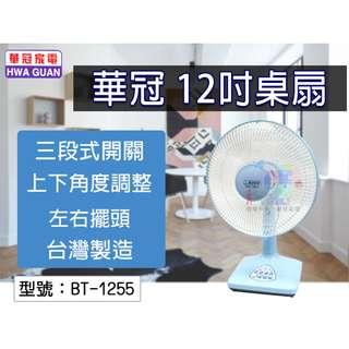 BT-1255華冠12吋桌扇