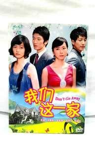 Don't Go Away 我们这一家 (Korean Drama DVD)