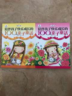 Children Chinese books with beautiful pics 100 stories(suitable for 6-11)