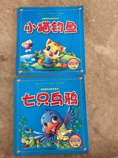 Children Chinese books with attractive illustrations (suitable for 3-7 yo)