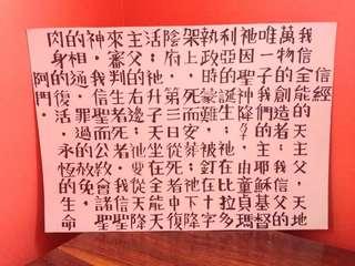 Apostles Creed (Prayer in Chinese-Mandarin)