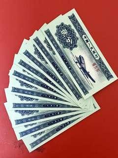 「絕版罕有」全新的第三套人民幣2分紙幣一組十張,年份1953