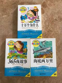 Children Chinese short stories book (suitable for 6-12yo)