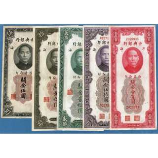 People's Republic of China 1930 5 10 20 50 100 customs gold units