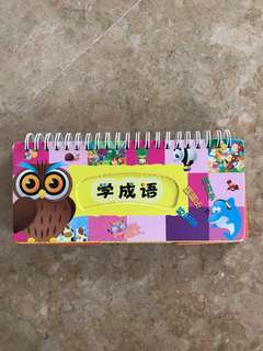 Children flash card booklet 成语 (suitable for 6-12yo)