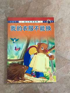 Children Chinese book (suitable for 4-11yo)