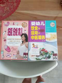 Chinese books on maternity and baby rearing