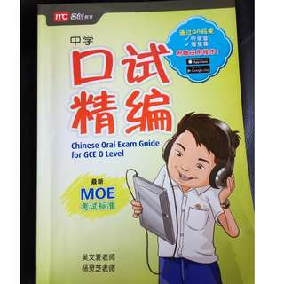 Chinese O LEVEL revision guide