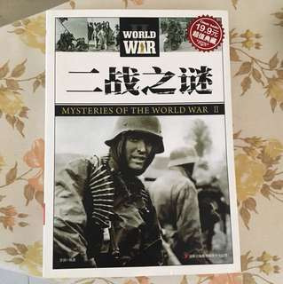 Mysteries of the World War II (Chinese)