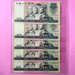 第四人民幣90版50元5連号無4,7