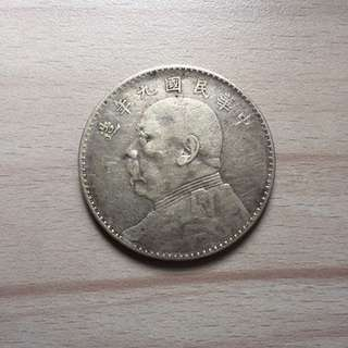 China 1920 Silver one Yuan coin