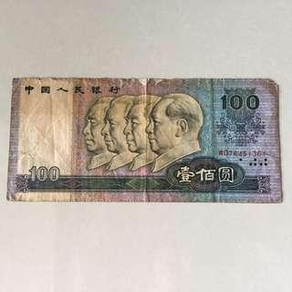 China 1990 100 yuan banknote