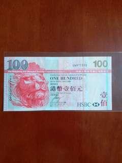 全新香港紙幣匯豐UW973333 已經不出
