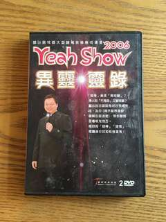 Yeah Show 異靈靈異 2006
