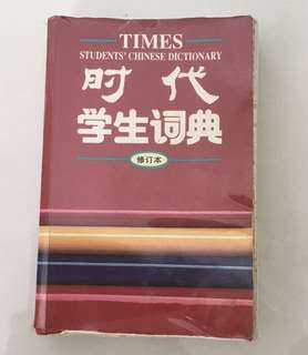 Chinese Dictionary