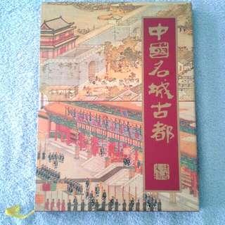 讀者文摘 中國名城古都 1986   reader's disgest