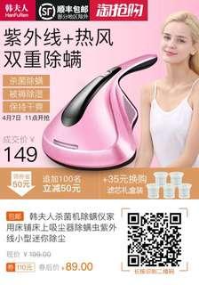 (淘寶$110優惠券)韓夫人殺菌機除蟎儀家用床鋪床上吸塵器除蟎蟲紫外線小型迷你除塵