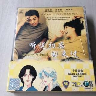 VCD Movie: Wanee & Junah (Korean)