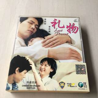 VCD Movie: Last Present (Korean)