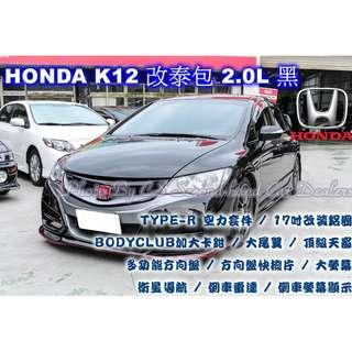 HONDA 本田 K12 2.0L 改泰包 精品改 黑