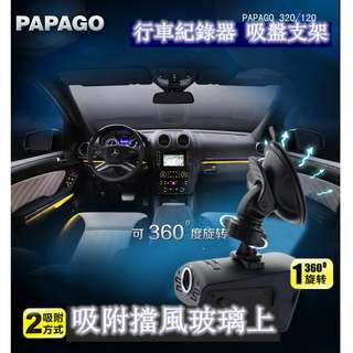 T扣行車紀錄器支架 T槽行車記錄器支架 行車紀錄器車架 吸盤 氣壓式吸盤支架 PAPAGO 320/120WDR吸盤支架