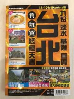 台北旅遊書18-19