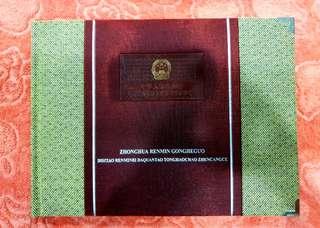 第四套人民币大全套珍藏册