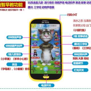 education toys cell phone