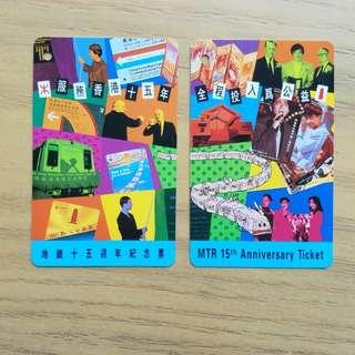 地鐵15週年紀念車票 1套共2張