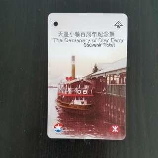 天星小輪百週年(1884-1994)紀念票