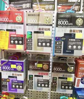 Nakata 8000mah 充電寶