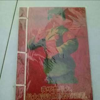 Vintage CCP Little Red Notebook (Brand New)