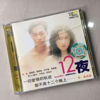VCD Movie: Twelve Nights 12夜
