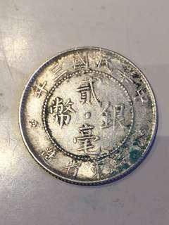 1914年 民國三年 廣東省造 貳毫銀幣 保真