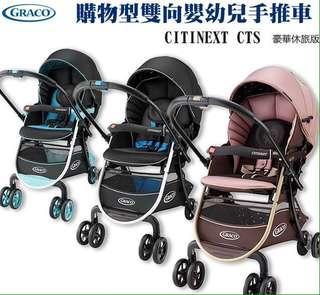 【GRACO】雙向嬰兒推車豪華休旅 CITINEXT CTS