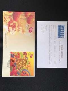 龍年絲綢郵票小型張封