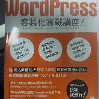 WordPress 客製化實戰講座