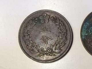 1896年 韓國 大朝鮮 五分 銅幣